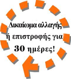 Δικαίωμα αλλαγής ή επιστροφής για 30 ημέρες!