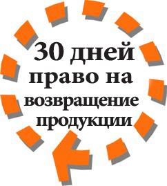 30 дней право на возвращение продукции.!